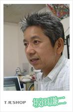 氏名: 坂田謙二(T.RSHOPの代表と雑用係り)