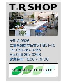 T.R SHOP(ティーアールショップ)デントリペア専門店
